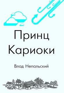 "Книга. ""Принц Кариоки"" читать онлайн"