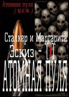"""Книга. """"Сталкер и Маргарита. Эскиз - [1] Атомная пуля"""" читать онлайн"""