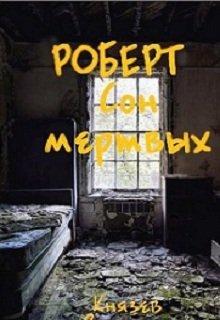"Книга. ""Роберт. Сон мертвых."" читать онлайн"