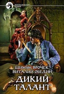 """Книга. """"Малиганы. Дикий Талант"""" читать онлайн"""