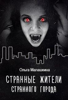 """Книга. """"Странные жители странного города"""" читать онлайн"""