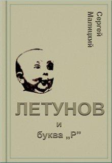 "Книга. ""Летунов и буква ""Р"""" читать онлайн"