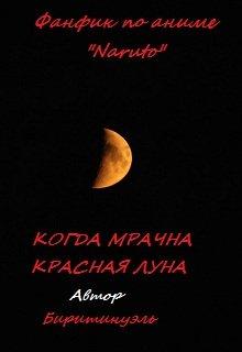 """Книга. """"Когда мрачна Красная Луна"""" читать онлайн"""