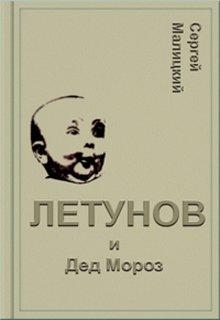 """Книга. """"Летунов и Дед Мороз"""" читать онлайн"""