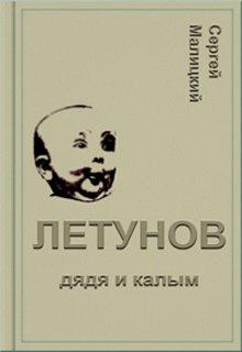 """Книга. """"Летунов, дядя и калым"""" читать онлайн"""