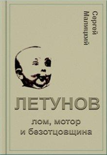 """Книга. """"Летунов, лом, мотор и безотцовщина"""" читать онлайн"""