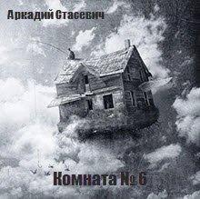 """Книга. """"Комната № 6"""" читать онлайн"""