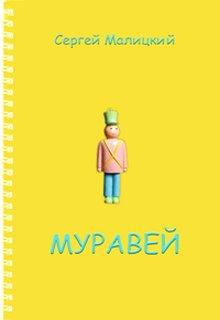 """Книга. """"Муравей"""" читать онлайн"""