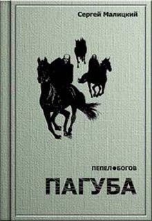 "Книга. ""Пагуба"" читать онлайн"