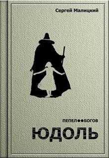 """Книга. """"Юдоль"""" читать онлайн"""