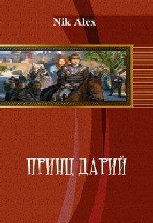 """Книга. """"Принц Дарий"""" читать онлайн"""