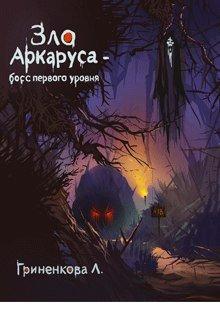 """Книга. """"Зло Аркаруса - босс первого уровня"""" читать онлайн"""