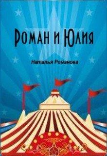 """Книга. """"Роман и Юлия."""" читать онлайн"""