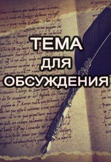 """Книга. """"Манифест неформата"""" читать онлайн"""