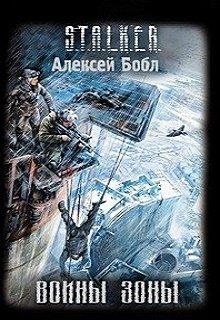 """Книга. """"Воины Зоны"""" читать онлайн"""