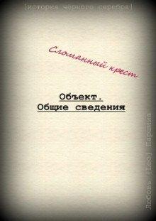 """Книга. """"Сломанный крест. Объект. Общие сведения"""" читать онлайн"""