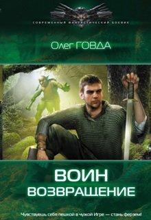 """Книга. """"Воин. Возвращение"""" читать онлайн"""