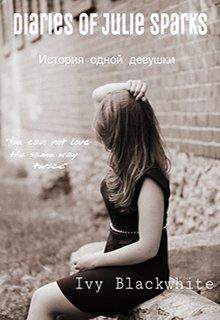 """Обложка книги """"Дневники Джули Спаркс"""""""