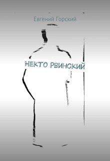 """Книга. """"Некто Рвинский"""" читать онлайн"""