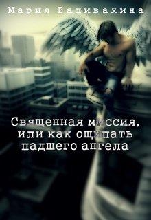 """Книга. """"Священная миссия, или как ощипать падшего ангела"""" читать онлайн"""