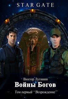 """Книга. """"Звёздные Врата - Войны Богов - Том I"""" читать онлайн"""