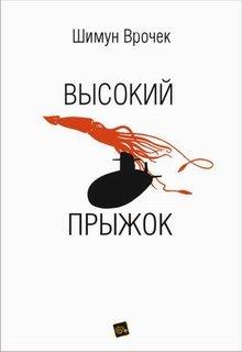 """Книга. """"Высокий прыжок"""" читать онлайн"""