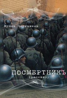 """Книга. """"Посмертник"""" читать онлайн"""