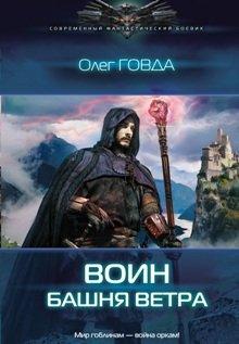"""Книга. """"Воин. Башня ветра"""" читать онлайн"""