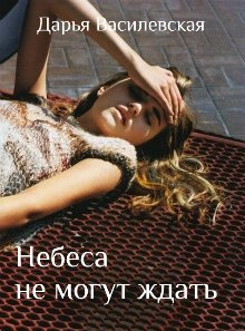 """Книга. """"Небеса не могут ждать"""" читать онлайн"""