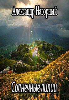 """Книга. """"Солнечные лилии"""" читать онлайн"""