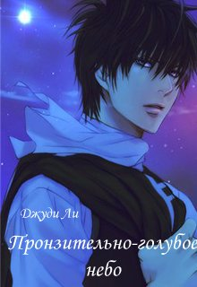 """Книга. """"Пронзительно-голубое небо"""" читать онлайн"""
