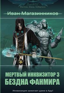 """Книга. """"Мертвый Инквизитор 3. Бездна Фанмира"""" читать онлайн"""