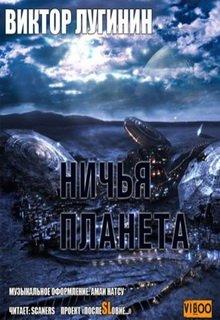 """Обложка книги """"Ничья планета"""""""