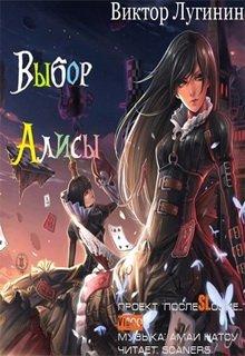 """Книга. """"Выбор Алисы"""" читать онлайн"""