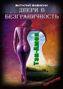 """Книга. """"Двери в безграничность"""" читать онлайн"""