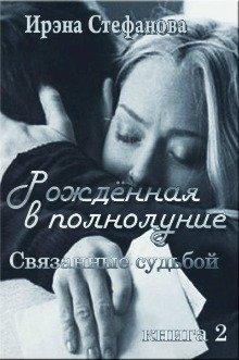 """Книга. """"Рождённая в полнолуние: Связанные судьбой. Книга 2"""" читать онлайн"""