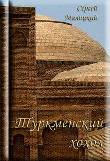 "Книга. ""Туркменский хохол"" читать онлайн"