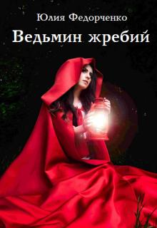 "Книга. ""Ведьмин жребий"" читать онлайн"