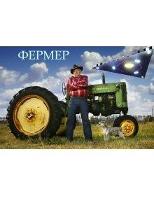 "Книга. ""Фермер"" читать онлайн"