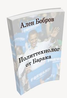"""Книга. """"Политтехнолог от Барака или как стать мэром"""" читать онлайн"""