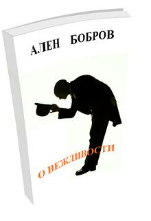 "Книга. ""О вежливости"" читать онлайн"
