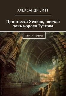 """Книга. """"Принцесса Хелена, шестая дочь короля Густава"""" читать онлайн"""