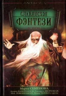 "Книга. ""Колдун"" читать онлайн"