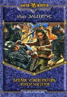 """Книга. """"Бремя императора. Тропой  мастеров"""" читать онлайн"""