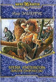 """Книга. """"Бремя императора. Скрытое пророчество"""" читать онлайн"""