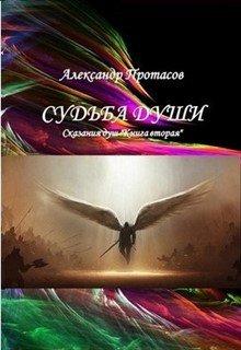 """Книга. """"Судьба души Сказания душ Книга вторая"""" читать онлайн"""