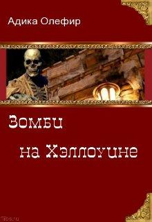 """Книга. """"Зомби на Хэллоуине """" читать онлайн"""