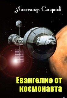 """Книга. """"Космическая одиссея Майкла Роберса (евангелие от космонавта)"""" читать онлайн"""