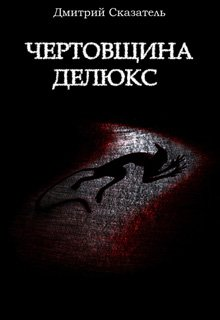 """Книга. """"Чертовщина делюкс"""" читать онлайн"""