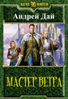 """Книга. """"Мастер Ветра"""" читать онлайн"""